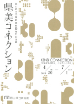岡山県立美術館30周年記念展