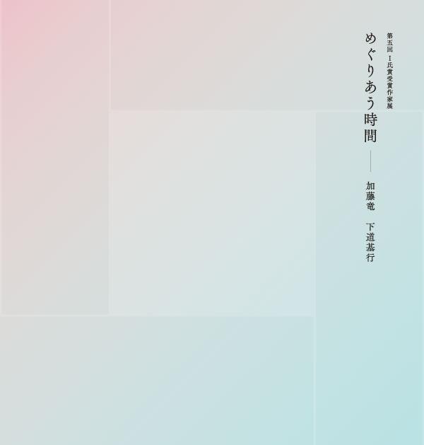 I氏賞受賞作家展図録