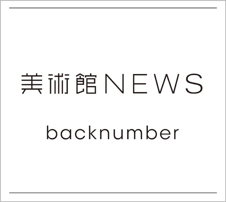 美術館ニュース