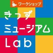 きっず・ミュージアム・Lab